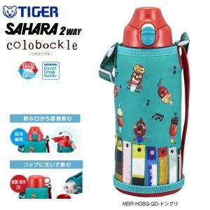 コロボックル MBR-H08GGD タイガー ステンレスボトル 0.8L 水筒 TIGER Colobockle ドングリ MBR-H08G-GD|townmall