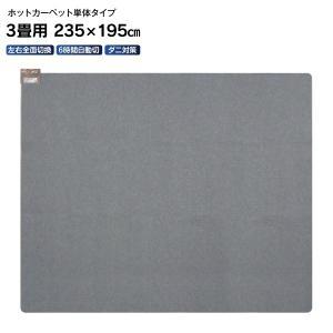 ホットカーペット 本体(電気カーペット 本体) 3畳用 ほかだんカーペット 節電(6時間自動切タイマー) ダニ退治(清潔) MORITA MC-30T|townmall