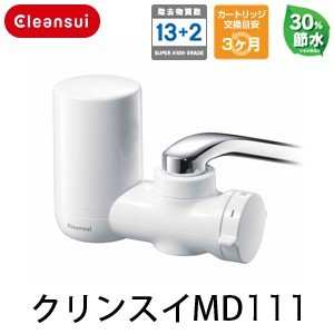 MD111WT 三菱ケミカルクリンスイ 三菱レイヨン 蛇口直結型浄水器 クリンスイ cleansui MONOシリーズ MD111-WT|townmall