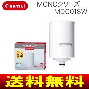 MDC01SW(1箱2個入) 三菱レイヨン 浄水器交換カートリッジ クリンスイ・cleansui MONOシリーズ MDC01SW|townmall