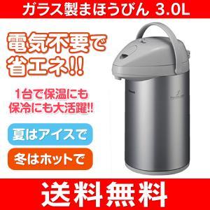 ガラス製まほうびん(ガラス製エアーポット) 容量3.0L 日本製 ピーコック魔法瓶工業(Peacock) シルバー MEP-30-S|townmall