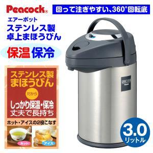 ステンレス製まほうびん(ステンレス製エアーポット) 容量3.0L ピーコック魔法瓶工業(Peacock) MIS-30S-XA|townmall