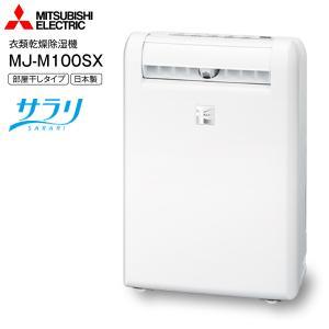 MJ-100LX(W) 衣類乾燥除湿機 衣類乾燥機 除湿機 MITSUBISHI サラリ コンプレッサー式 9.0L 三菱電機 MJ-100LX-W|townmall