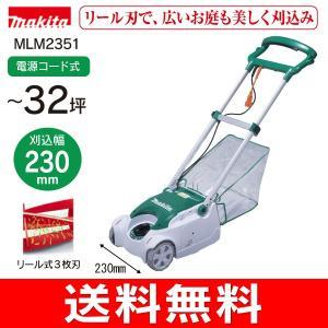 マキタ(makita) (ガーデニング用品) 芝刈機(庭園・芝刈り機電動、園芸用品、園芸工具)(リール式・3枚刃) MLM2351|townmall