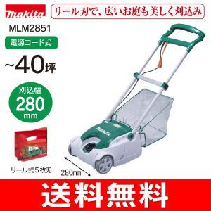 マキタ(makita) (ガーデニング用品) 芝刈機(庭園・芝刈り機電動、園芸用品、園芸工具)(リール式・5枚刃) MLM2851|townmall