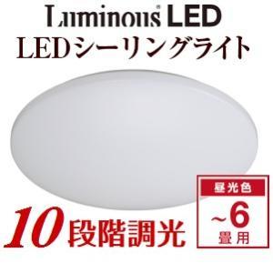 LEDシーリングライト 6畳用 ルミナス 10段階調光 昼光色 Luminous LED 光広がる特殊レンズ ドウシシャ 3300lm シーリングライト|townmall