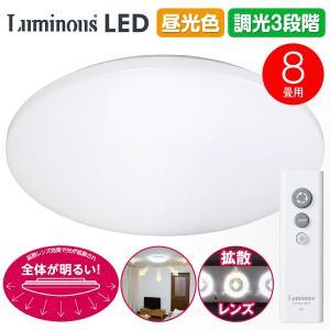 LEDシーリングライト 8畳(6畳用〜) ルミナス 3段階調光 昼光色 Luminous LED 光広がる特殊レンズ ドウシシャ 3800lm シーリングライト MM-R08D|townmall