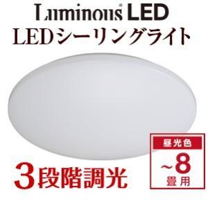 LEDシーリングライト 8畳(6畳用〜) 照明器具 3段階調光 昼光色 Luminous LED 光広がる特殊レンズ ドウシシャ 3800lm シーリングライト ルミナス MM-R08D|townmall|04