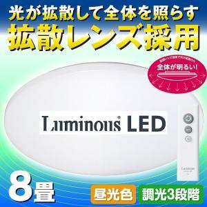LEDシーリングライト 8畳(6畳用〜) 照明器具 3段階調光 昼光色 Luminous LED 光広がる特殊レンズ ドウシシャ 3800lm シーリングライト ルミナス MM-R08D|townmall|05