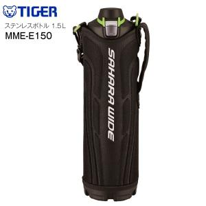 スポーツドリンク対応 タイガー魔法瓶(TIGER) ステンレスボトル 直飲み(ダイレクト) 容量1500ml(1.5L) 保冷専用水筒 サハラクール ブラック MME-E150-KN|townmall