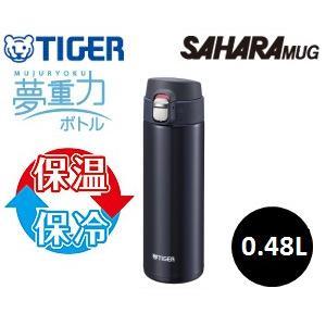 MMJ-A048KA タイガー魔法瓶(TIGER) 水筒 ステンレスミニボトル(サハラマグ) 夢重力 480ml(0.48L) MMJ-A048-KA(ブラック)|townmall