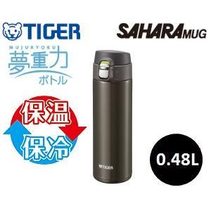 MMJ-A048TV タイガー魔法瓶(TIGER) 水筒 ステンレスミニボトル(サハラマグ) 夢重力 480ml(0.48L) MMJ-A048-TV(ブラウン) townmall