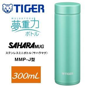 タイガー 水筒 ステンレスボトル 300mL おしゃれ 直飲み サハラマグ 軽量 夢重力ボトル パウダーグリーン MMP-J030-GP townmall