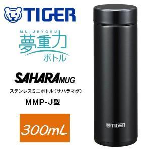 タイガー 水筒 ステンレスボトル 300mL おしゃれ 直飲み サハラマグ 軽量 夢重力ボトル パウダーブラック MMP-J030-KP|townmall