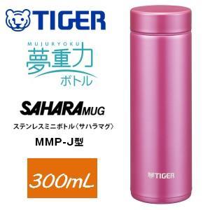 タイガー 水筒 ステンレスボトル 300mL おしゃれ 直飲み サハラマグ 軽量 夢重力ボトル パウダーピンク MMP-J030-PP townmall