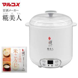 マルコメ 甘酒メーカー 糀美人 (限定セット品 米こうじ1箱...