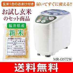 精米機 家庭用 ツインバード MR-D572W コンパクト 小型 精米器 精米御膳 玄米のおまけ付き|townmall