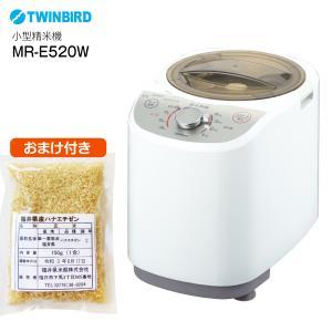 精米機 家庭用 ツインバード MRE520W コンパクト 小型 精米器 精米御膳 玄米のおまけ付き MR-E520W+玄米