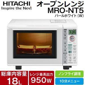 日立 オーブンレンジ(電子レンジ) ノンフライ調理/蒸し料理/庫内脱臭 庫内容量18L MRO-NT5(W)|townmall