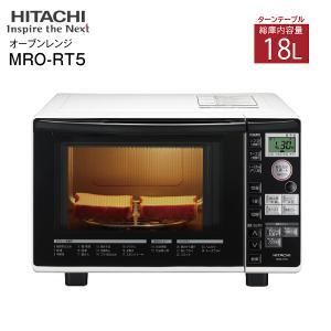 日立 オーブンレンジ(電子レンジ) ノンフライ調理/蒸し料理/庫内脱臭 庫内容量18L MRO-RT5(W)