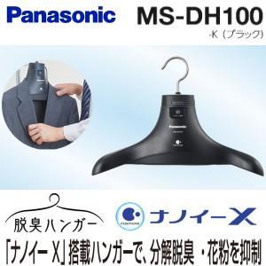 MS-DH100(K) パナソニック 脱臭ハンガー 消臭ハンガー ナノイーX スーツ・コートなどのニオイ対策に Panasonic MS-DH100-K|townmall