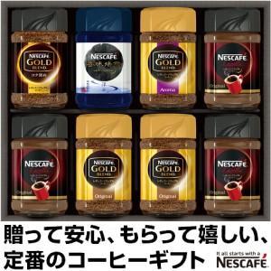 NESCAFE(ネスカフェ) プレミアム レギュラーソリュブルコーヒー ギフトセット ゴールドブレンド・雫のアロマ・コク深め・香味焙煎・エクセラ N55-YN|townmall