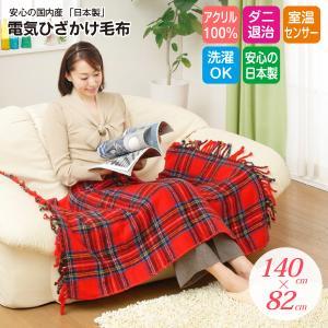 電気ひざかけ毛布 日本製 電気毛布 ひざ掛け 電気掛け毛布 ブランケット 電気毛布(ひざかけ)|townmall