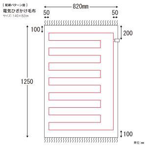 日本製 電気毛布 ひざかけ(ひざ掛け/電気掛け毛布/ブランケット) NA-055H(RT) townmall 04