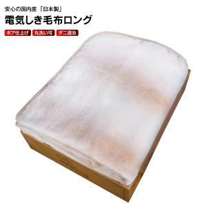 電気毛布 電気敷き毛布 ロングサイズ 日本製 洗える ブランケット 敷き シングル 電気毛布(ロング)|townmall