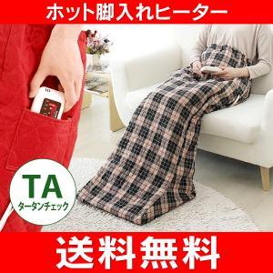 ホット脚入ヒーター(電気足温器・フットウォーマー・冷え症対策・暖房) ズボンタイプ ホット脚入れヒーター(タータンチェック)|townmall
