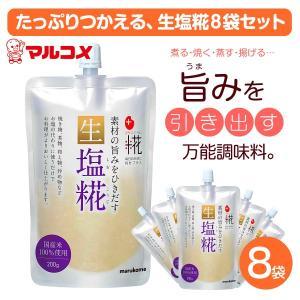 プラス糀 生塩糀 マルコメ(marukome)【EJ】 生塩糀8袋セット|townmall