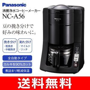 NC-A56-K コーヒーメーカー パナソニック 全自動タイプ Panasonic 沸騰浄水コーヒーメーカー|townmall