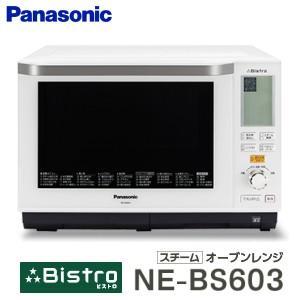 NE-BS603(W) 3つ星 ビストロ パナソニック スチームオーブンレンジ 電子レンジ・オーブントースター Panasonic Bistro NE-BS603-W|townmall