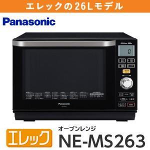NE-MS263(K) オーブンレジ パナソニック エレック 26L フラット庫内 オーブントースター 電子レンジ Panasonic NE-MS263-K|townmall