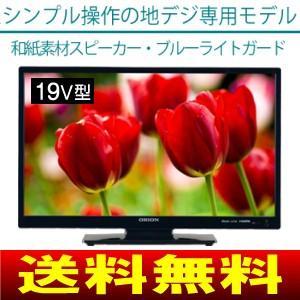 (NHC191B)オリオン 19V型 地デジ専用液晶テレビ(19型/19インチ)ORION NHC-191B|townmall