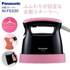 パナソニック 衣類スチーマー ハンガーアイロン スチームアイロン Panasonic ピンクブラック NI-FS330-PK|townmall
