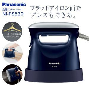 パナソニック Panasonic 衣類スチーマー ハンガーア...