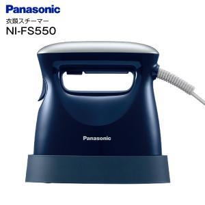 パナソニック PANASONIC 衣類スチーマー アイロン ダークブルー NI-FS550-DA  ...
