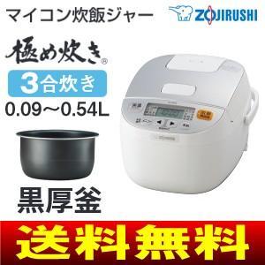 象印(ZOJIRUSHI) 極め炊き 3合炊き マイコン炊飯ジャー(マイコン炊飯器) NL-BA05-WA|townmall