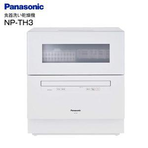 NP-TH3(W) パナソニック(Panasonic) 食器洗い乾燥機(食洗機) 5人用 エコナビ ...