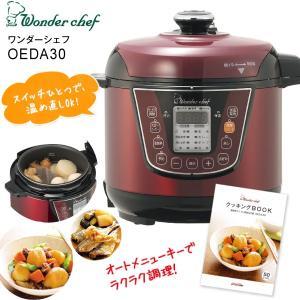電気圧力鍋 ワンダーシェフ Wonder chef 家庭用マイコン電気圧力鍋 3L 安全で使いやすい OEDA30|townmall