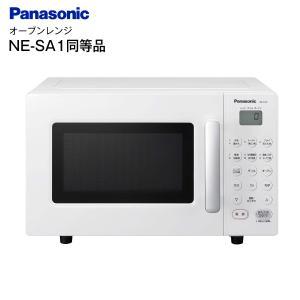 オーブンレンジ パナソニック 16L エレック 電子レンジ 自動トースト機能 PANASONIC ホワイト NE-SA1-W同等品の画像