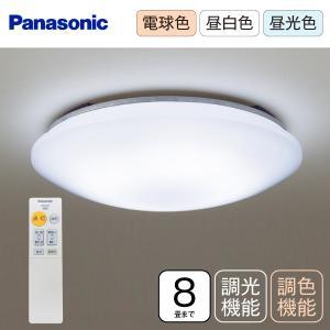 シーリングライト LED パナソニック 8畳 〜 6畳 調光 調色 リモコン付 LED照明器具 Panasonic シーリング(8畳用) townmall