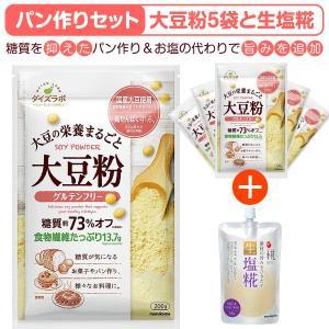 ダイズラボ プラス糀 大豆粉 生塩糀 マルコメ(marukome) 大豆粉5袋と生塩糀1袋|townmall