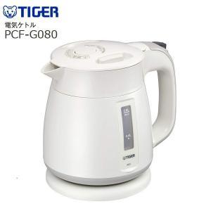 PCF-G080W タイガー魔法瓶(TIGER) 電気ケトル(電気湯沸かし) 容量0.8L 省スチーム設計 おしゃれで安全 わく子 PCF-G080-W|townmall