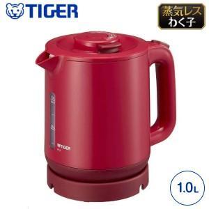 タイガー魔法瓶 電気ケトル おしゃれなカラー 蒸気レス TIGER 蒸気レス電気ケトル わく子 1.0L レッド色 PCJ-A101-R|townmall
