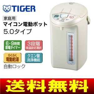 PDN-A500CU タイガー魔法瓶(TIGER) マイコン電気ポット 5.0L アーバンベージュ PDN-A500-CU|townmall