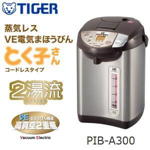 PIB-A300(T) タイガー魔法瓶 蒸気レスVE電気まほうびん 電気ポット・電動ポット とく子さん TIGER 容量3.0L PIB-A300-T|townmall