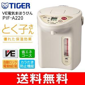 PIF-A220(C) タイガー魔法瓶 VE電気まほうびん 電気ポット・電動ポット とく子さん TIGER 容量2.2L PIF-A220-C|townmall