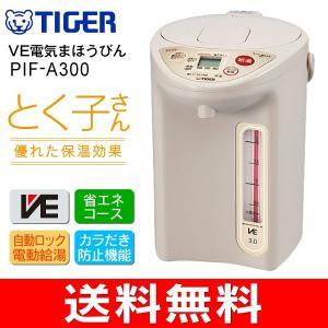 PIF-A300(C) タイガー魔法瓶 VE電気まほうびん 電気ポット・電動ポット とく子さん TIGER 容量3L PIF-A300-C|townmall